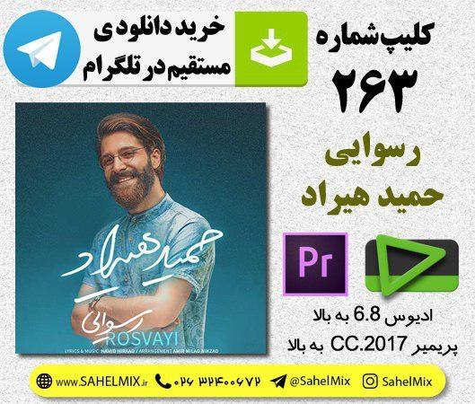 دانلود کلیپ اختصاصی SM263-حمید هیراد-رسوایی