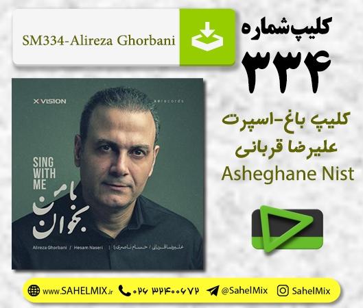 تک کلیپ334- علیرضا قربانی -عاشقانه نیست
