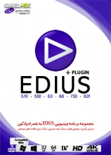 کالکشن ادیوس 9 و پلاگین