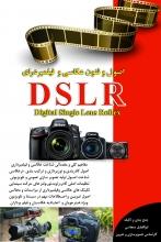 کتاب اصول عکاسی و تصویربردرای دیجیتال
