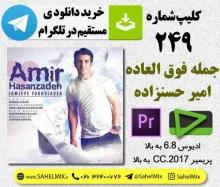 دانلود کلیپ اختصاصی SM249-جمله عاشقانه