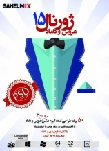 فتوپك15(عروس-ژورنال)