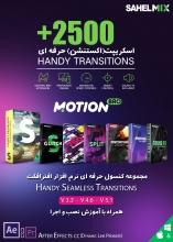 اسکریپت Handy Transitions