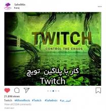 آموزش افتر افکت 3/11--Twitch(لرزش و وایپ)