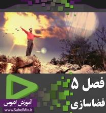 آموزش ادیوس2/5-فصل پنجم-فضاسازی باغ
