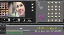 پریست رنگی LUX-Effect-Louks-X1
