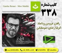 تک کلیپ338-گرشا رضایی-مومشکی