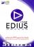 کالکشن ادیوس 8 و پلاگین